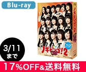 「NOGIBINGO!2」 Blu-ray BOX 特典付き