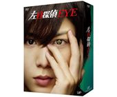 左目探偵EYE DVD-BOX