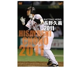 BATTING HERO 長野久義 2011