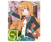 GJ部 Vol.1 (Blu-ray)
